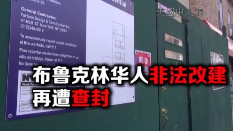 华人滥用房屋改建许可遭投诉 楼宇局严打布鲁克林华人房屋非法改建