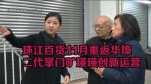 45年老店珠江百货11月重返华埠  二代掌门邝瑛瑛接棒突破传统运营