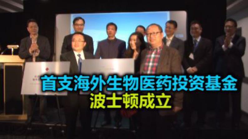 杭州经济开发区携手浙江赛伯乐在波士顿成立首支海外生物医药投资基金
