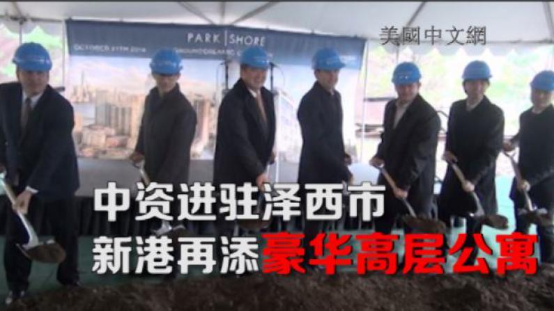 又一豪华高层公寓落户泽西市新港 助力当地经济 促新港房地产持续火热
