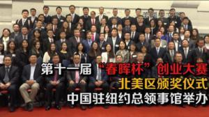 """第十一届""""春晖杯""""创业大赛北美区颁奖仪式 中国驻纽约总领事馆举办"""