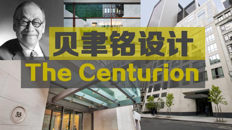 贝聿铭设计大楼Centurion