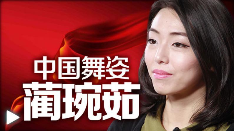 蔺琬茹:梅西游行中的中国民族舞