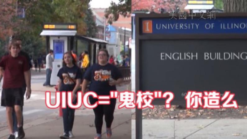 """UIUC是""""鬼校""""?看他们如何过万圣节!"""