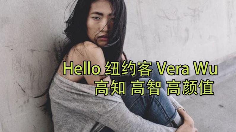 HELLO纽约客Vera Wu:明明可以拼才华,她却偏要拼身材