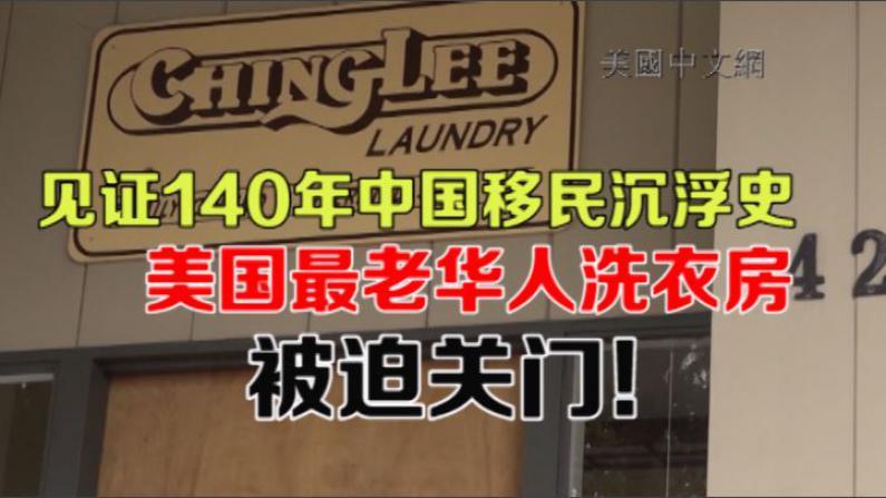 见证140年中国移民沉浮史 美国最老华人洗衣房被迫关门