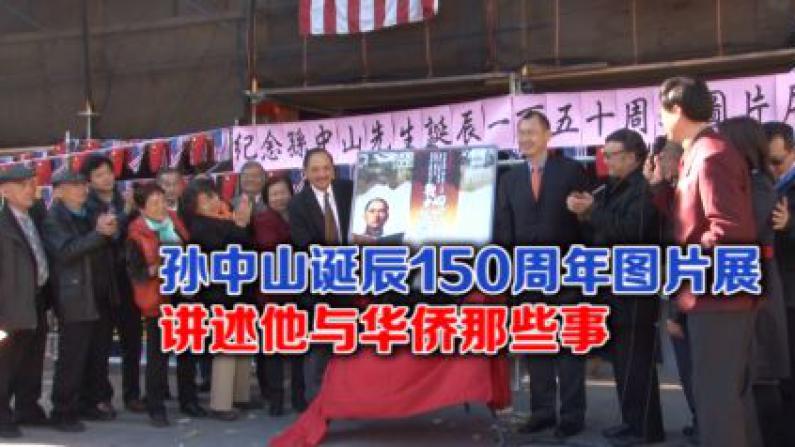 孙中山先生诞辰150周年图片展 讲述他与华侨那些事