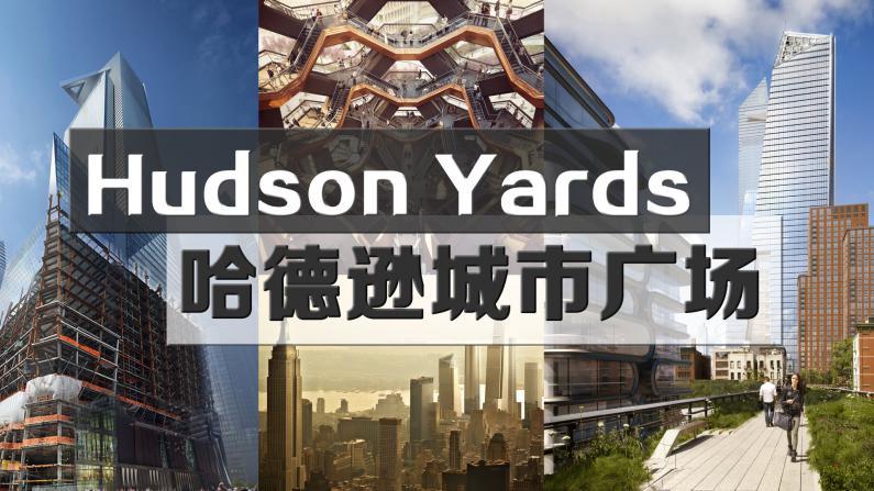纽约最大开发案哈德逊城市广场 Hudson Yards
