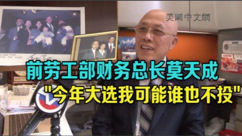 前劳工部财务总长莫天成:在劳工部为亚裔打开了大门