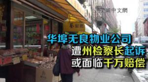 华埠无良物业公司遭州检察长起诉 或面临千万赔偿