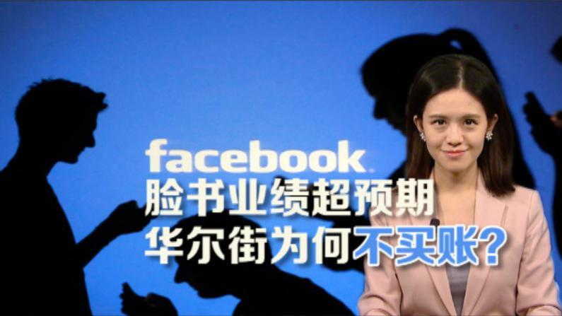 脸书发布史上最佳财报股价不涨反跌 扎克伯格瞬间损失25亿