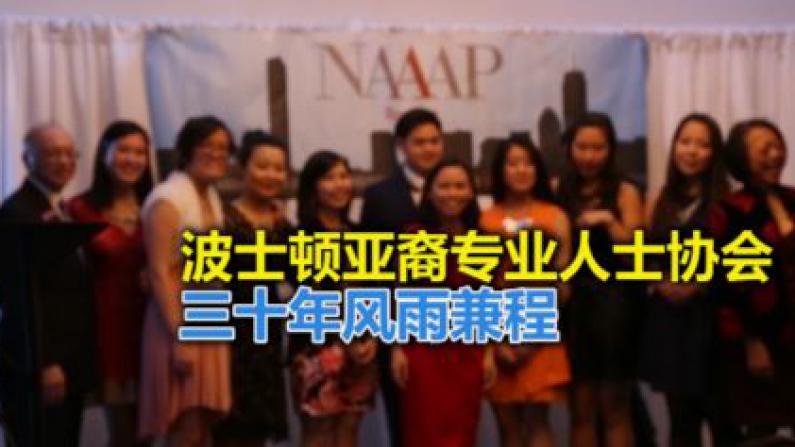 全美亚裔专业人士协会波士顿分会举办30周年庆