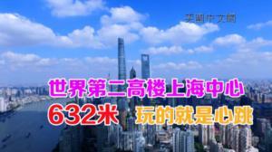 世界第二高楼上海中心 获世界最佳高层建筑奖
