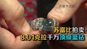 苏富比拍卖8.01克拉千万顶级蓝钻