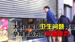 大班饼屋因卫生问题停业整顿 华埠老牌餐饮机构为何频遭重罚?