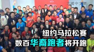 纽约马拉松赛明日开跑 百位华裔跑者赛前齐聚动员