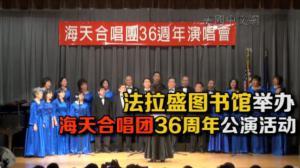海天合唱团成立36周年公演活动 法拉盛图书馆举办