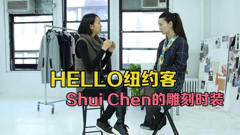 HELLO纽约客Shui Chen:将匠人精神进行到底