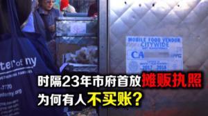 时隔23年市府首放摊贩执照 为何有人不买账?