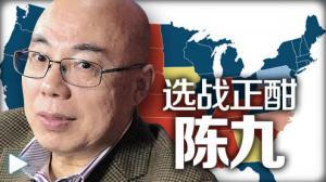 陈九:华人热情参与美国大选
