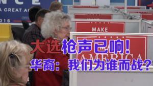 探访川普硅谷助选中心 华裔义工:我们为谁而战?