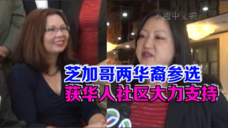 芝加哥两华裔参选 获华人社区大力支持