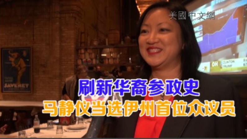 创历史!马静仪正式当选伊州首位华裔众议员