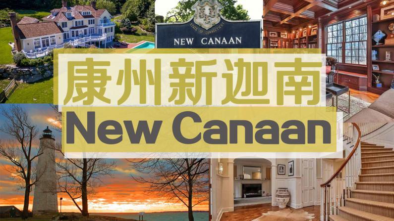 全美最佳居住地之一——康州新迦南 New canaan
