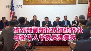 统战部副部长拜访纽约侨社  感谢华人华侨反独促统努力