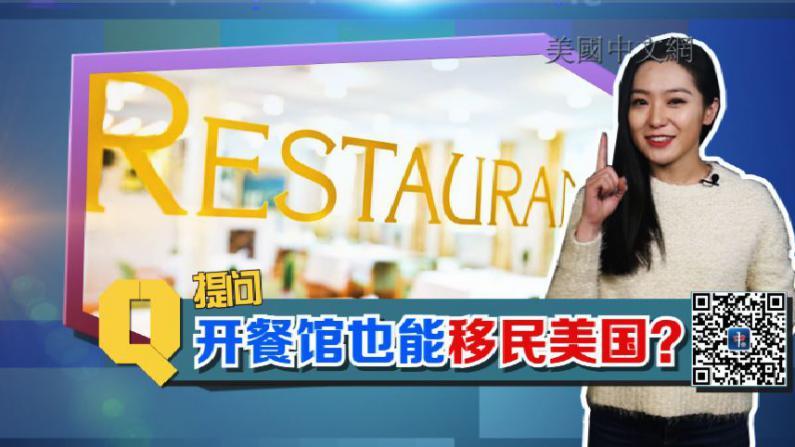依依道来--开餐馆也能移民美国?
