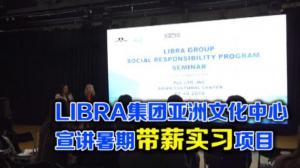 LIBRA集团亚洲文化中心宣讲暑期带薪实习项目