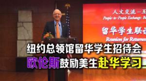 纽约总领馆举办留华学生招待会  欧伦斯鼓励更多学生赴华学习