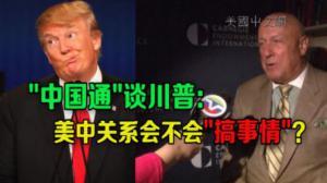 """""""中国通""""谈川普:美中关系会不会""""搞事情""""?"""