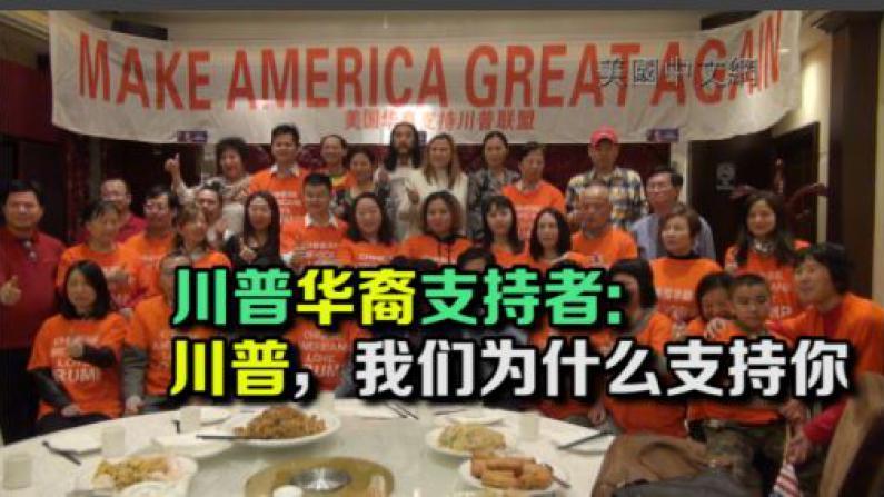 美国华裔支持川普联盟 纽约法拉盛举办庆祝活动