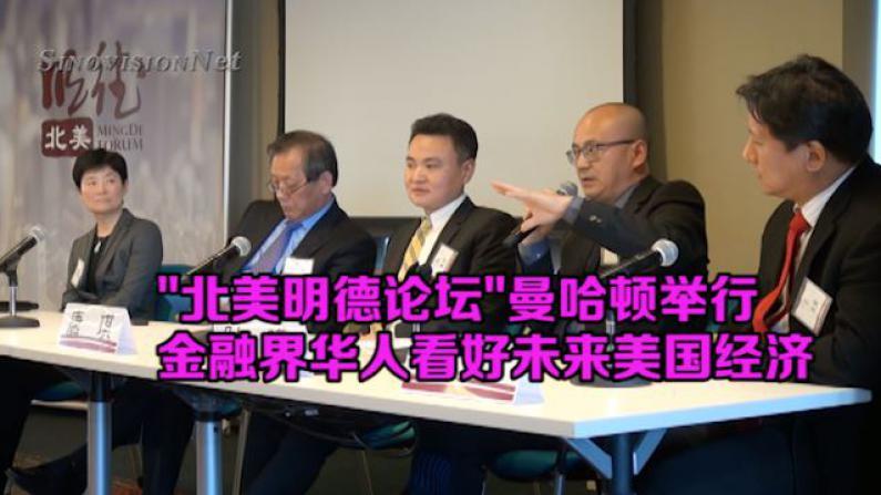 """""""北美明德论坛""""曼哈顿中城举行  金融界华人看好未来美国经济"""