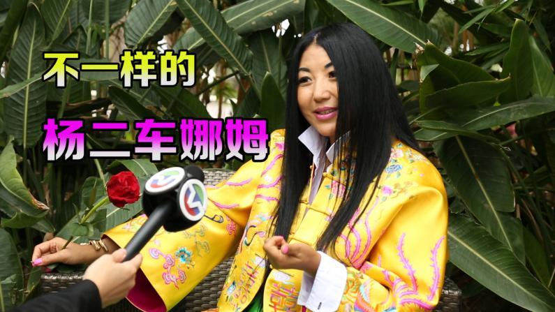 杨二车娜姆:直面争议 从容生活