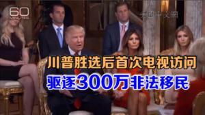 川普当总统后首次接受电视访问:驱逐300万非法移民 奥巴马保险终将废除