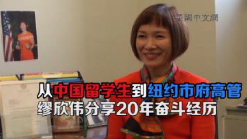 从中国留学生到纽约市府高官  缪欣伟分享20年奋斗经历
