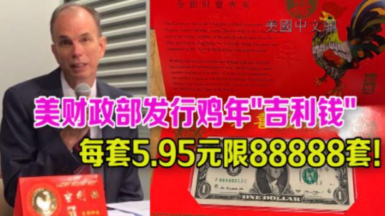 """美财政部发行""""鸡年吉利钱""""  每套5.95元限88888套!"""