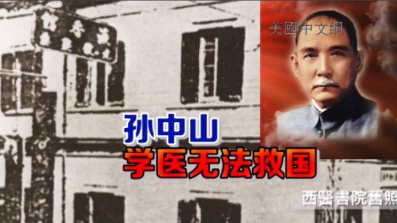 孙中山香江岁月(二)