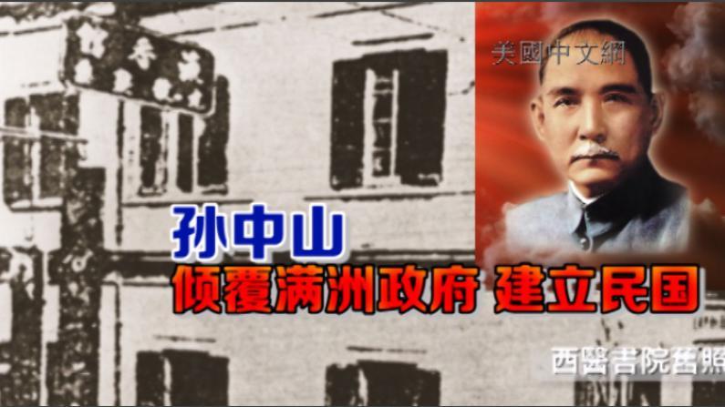 孙中山香江岁月(三)