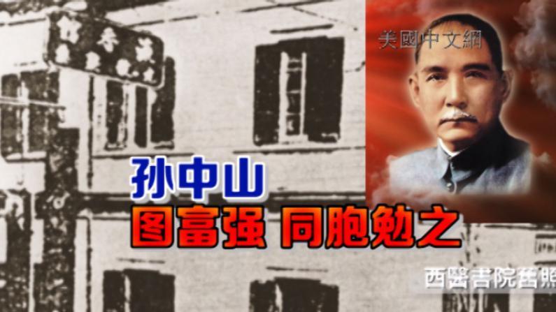 孙中山香江岁月(四)