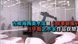 纽约古根海姆美术馆举办《故事新编》展 八华裔艺术家作品获赞