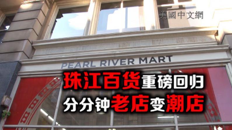 珠江百货重返曼哈顿 新掌门人为老店注入活力