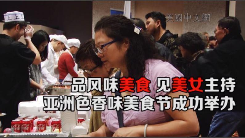 """中文电视云顶嘉年华第二期  """"亚洲色香味""""文化美食节成功举办"""