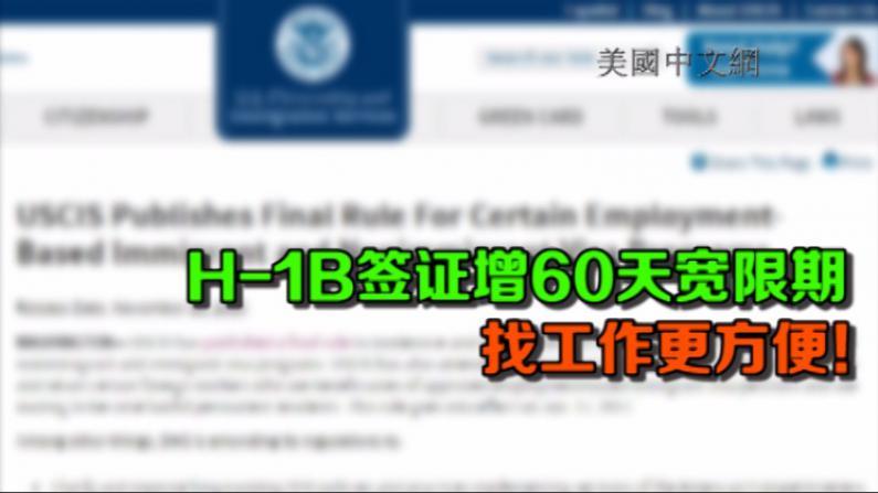 H-1B签证增60天宽限期  有利持有者就业转职