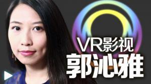 郭沁雅:VR虚拟照进现实
