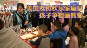美中友协联手梅西百货举办欢乐家庭日  传递来自成都的祝福为感恩节预热