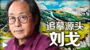 刘戈:水危机制约人类发展