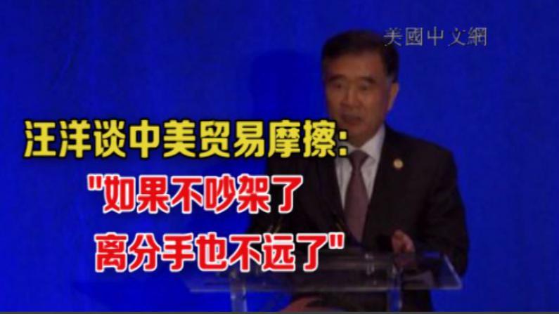 美政府换届  汪洋对中美经贸关系表乐观